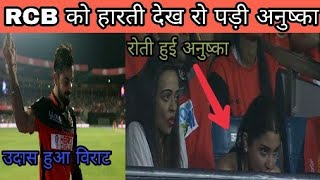 Download Lagu RCB को हारते देख रो गई Anushka sharma || RCB vs KXiP Mp3