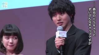 【ゆるコレ】山崎賢人、ドSセリフ再現に大照れ!