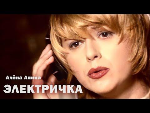 "Алена Апина - ""Электричка"" (клип) - 1997"
