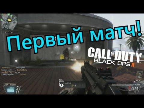 BLACK OPS 2: Первый матч!