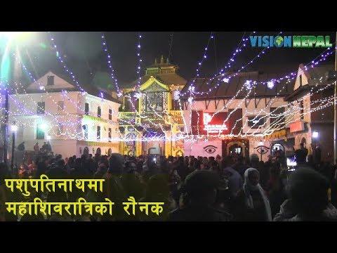 (पशुपतिनाथमा महाशिवरात्रिको रौनक | Maha Shivaratri....9 mins, 13 sec)