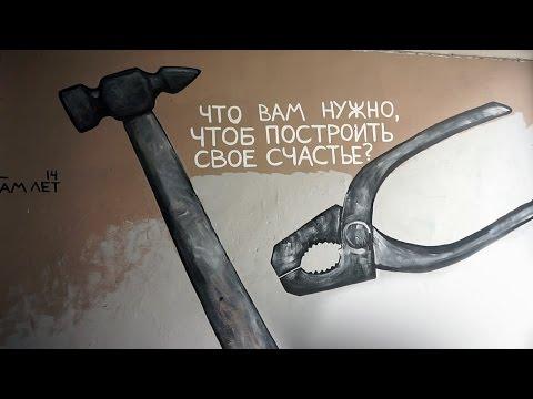 Граффити в Харькове