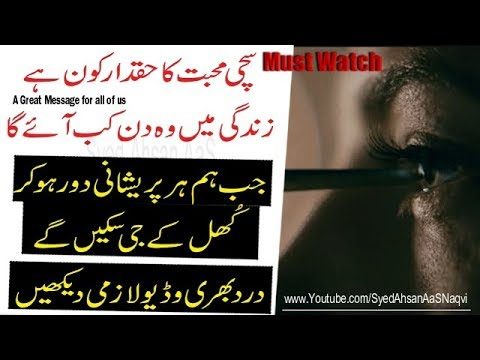 Sad quotes - Sachi Mohabbat Ka Haqdar Kon Hai  Silent Heart Touching Message   Syed Ahsan AaS