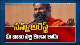 నన్ను అరెస్ట్ చేయడం వాళ్ల బాబుల తరం కూడా కాదు- రామ్దేవ్ | Ramdev Baba Controversial Comments