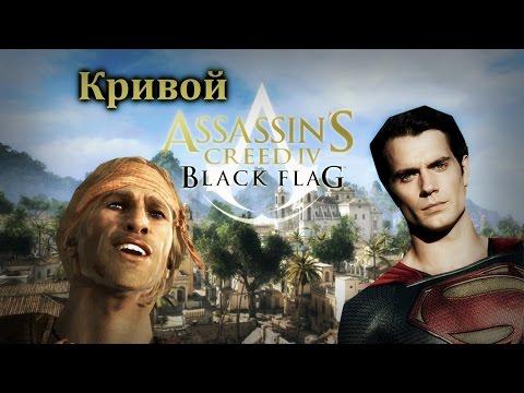 Кривой Сасасин [Assassin's Creed Black Flag]