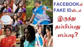 In this videos, how to find fake profiles in facebook. It will helps for both Boys And Girls.. And Must Watch this interesting video..please subscribe for more videos