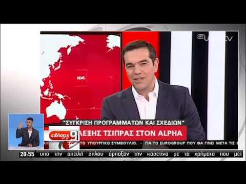 Α.Τσίπρας: 'Έξοδος από τα μνημόνια ή πισωγύρισμα το δίλημμα των εκλογών | 12/06/2019 | ΕΡΤ