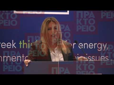 Ομιλία Φ. Γεννηματά στο Συνέδριο  της Ελληνικής Δεξαμενής Σκέψης για την Ενεργειακή Οικονομία