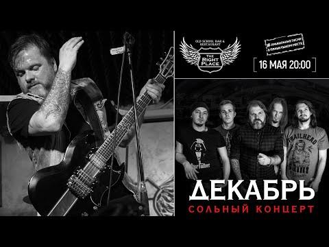 Репортаж с концерта группы ДЕКАБРЬ в Питере