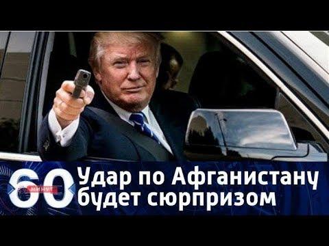60 минут. Трамп нацелился на Афганистан. От 22.08.17 - DomaVideo.Ru