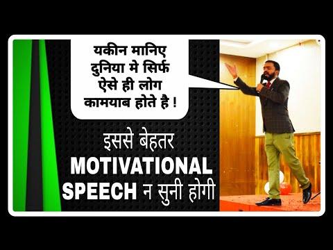 Success quotes - यकीन मानिए दुनिया मे सिर्फ ऐसे ही लोग successful होते है । best motivational speech by SAURAV SHUKLA