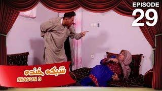Shabake Khanda - S3 - Episode 29