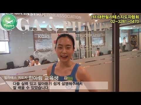 대한필라테스지도자협회 자격심사 과정 교육생 인터뷰