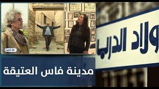 ولاد الدرب : مدينة فاس العتيقة