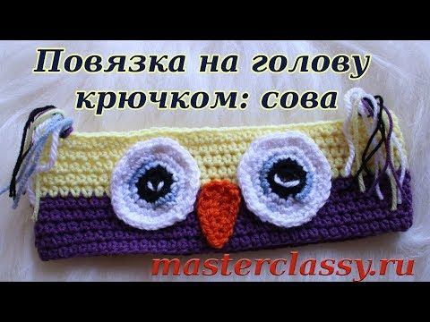 Вязание для детей. Повязка на голову крючком: сова. Видео урок для начинающих