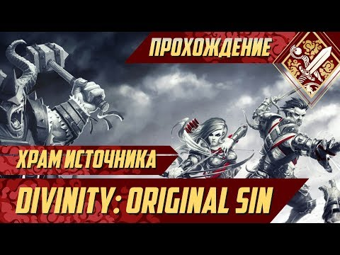 Храм Источника - Divinity Original Sin #83