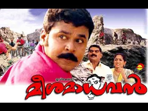Video Malayalam Full Movie Meesa Madhavan watch online youtube Full HD download in MP3, 3GP, MP4, WEBM, AVI, FLV January 2017
