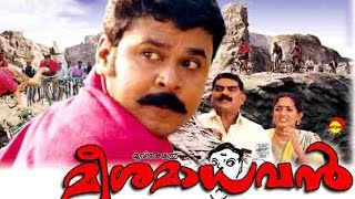 Video Malayalam Full Movie Meesa Madhavan watch online youtube Full HD MP3, 3GP, MP4, WEBM, AVI, FLV September 2018