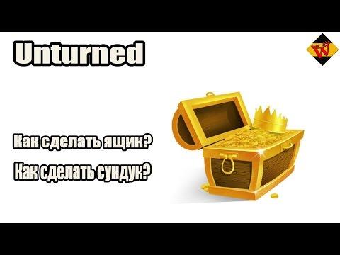 Как сделать сундуки в unturned 3.0