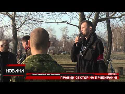 Правий сектор прибрали Комсомольське озеро