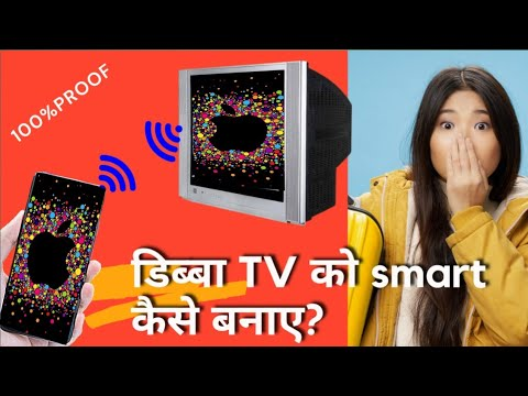 डिब्बा TV ko smart tv कैसे बनाये banae ? How to convert old crt TV into smart TV