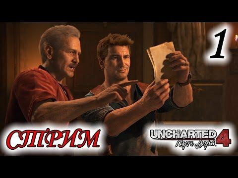 Прохождение Uncharted 4: A Thief's End | Путь вора #1 [стрим]