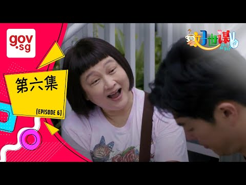 "《好世谋2》第六集– ""Ho Seh Bo 2"" Episode 6"
