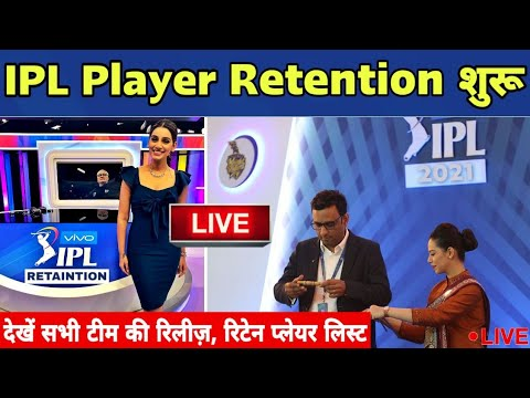 IPL 2021 All Teams Released And Retain Player List | IPL 2021 Players Retention Start Live