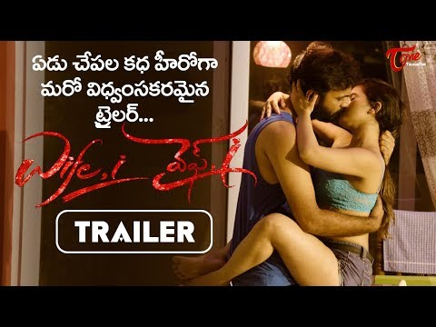 Wife,i | Tempting Star Abhishek Reddy | Latest Telugu Movie Trailers 2019 | TeluguOne Cinema