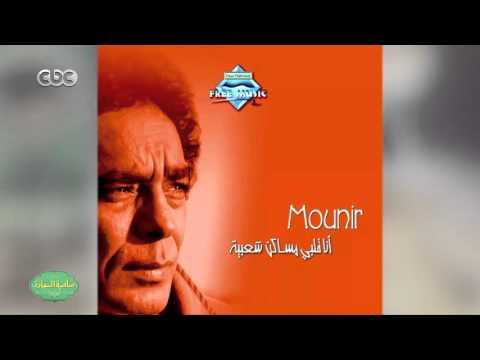 نصر محروس: محمد منير عملاق ولكن لي فترة في حياته