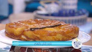 تارت تاتان بالتفاح / قهوة العصر / أمال حجازي / Samira TV
