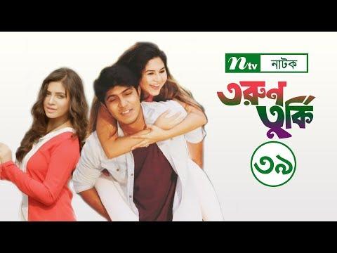 Bangla Natok Torun Turkey (তরুণ তুর্কি) | Episode 39 | Sajal & Nova | Directed by Imraul Rafat