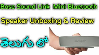 Bose Sound Link Mini Bluetooth Speaker Full Review || in telugu || తెలుగు లో