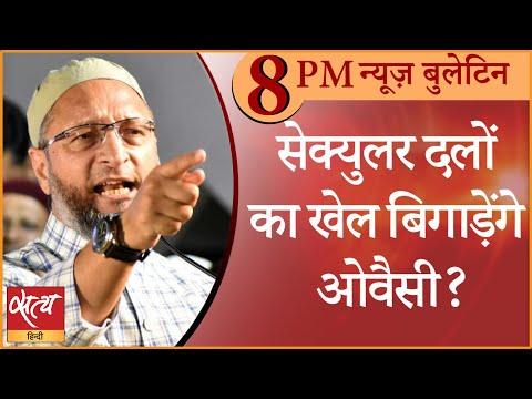 Satya Hindi News Bulletin। सत्य हिंदी समाचार बुलेटिन। 11 नवम्बर, दिनभर की बड़ी ख़बरें