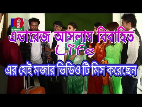 average aslam || bibahito life funny video_mising clpis ||mosharraf korim entertainment tv
