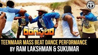Video Teenmaar Mass Beat Dance Performance By Ram Lakshman & Sukumar | #Rangasthalam || #Ramcharan MP3, 3GP, MP4, WEBM, AVI, FLV April 2018