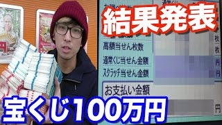 Video RESULT of ¥1,000,000 worth of lottery tickets (Year-End Jumbo Lottery) MP3, 3GP, MP4, WEBM, AVI, FLV Mei 2018
