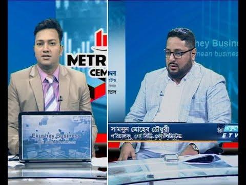 একুশে বিজনেস || সামনুন মোহেব চৌধুরী-পরিচালক, গো বিডি গো লিমিটেড। || ১৯ সেপ্টেম্বর ২০১৯ |