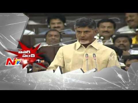 AP-CM-Nara-Chandrababu-Naidu-Punch-to-YSRCP-Leaders-Power-Punch-NTV