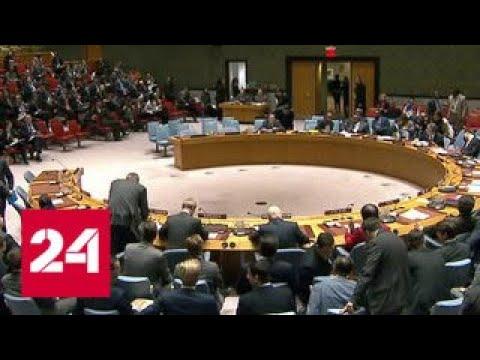 Постпреды США и Великобритании обрушились на Россию на заседании Совбеза - Россия 24