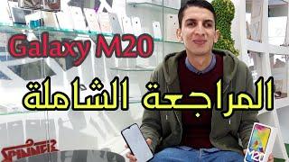 مميزات وعيوب Galaxy M20 ورأيي به بعد استخدامه لأكثر من اسبوع |المراجعة الشاملة