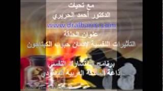 الدكتورأحمد الحريري الـتأثيرات النفسية لإدمان حبوب الكبتاجون