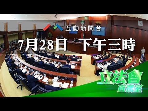 直播立法會全體會議 20170728