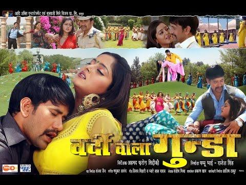 Video वर्दी वाला गुंडा - Vardi Wala Gunda - Super hit full bhojpuri movie - Dinesh Lal Yadav