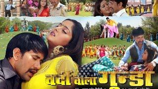 "Video वर्दी वाला गुंडा - Vardi Wala Gunda - Super hit full bhojpuri movie - Dinesh Lal Yadav ""Nirahua"" MP3, 3GP, MP4, WEBM, AVI, FLV Oktober 2018"
