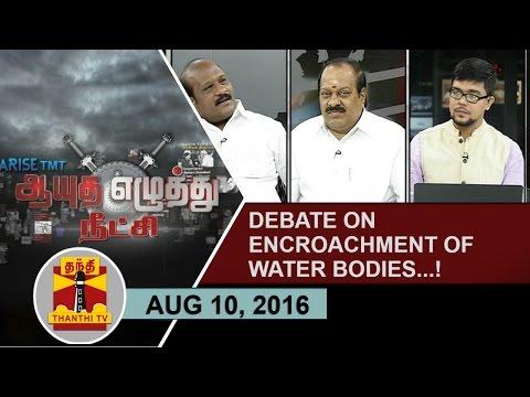 -10-08-2016-Ayutha-Ezhuthu-Neetchi-Debate-on-encroachment-of-water-bodies--Thanthi-TV