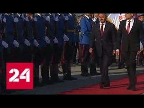 Шойгу посетил военный парад в Сербии - Россия 24