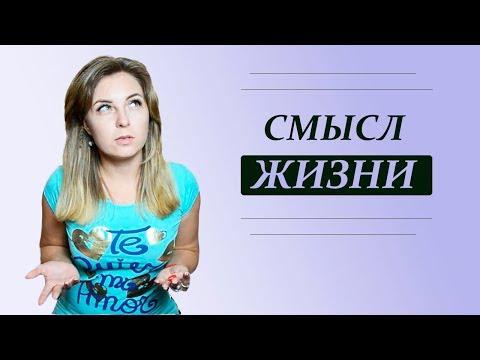 Для чего я живу или Как обрести свой Смысл Жизни. Психолог Лариса Бандура - DomaVideo.Ru