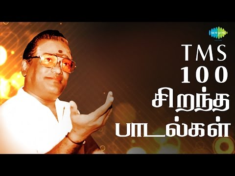 Video TMS - Top 100 Tamil Songs | டி. எம். எஸ் - 100 சிறந்த பாடல்கள் | One Stop Jukebox | HD Songs download in MP3, 3GP, MP4, WEBM, AVI, FLV January 2017