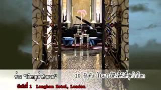 Sum Nak Koaw Pee Episode 1 - Thai Talk Show